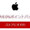 【期間限定!!】RebatesxAppleCare 楽天ポイント6%ポイント還元!