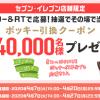 【4万名に当たる!!】ポッキー引換クーポンが当たる!キャンペーン