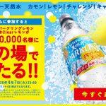 【22万名に当たる!!】サントリー天然水 スパークリングレモン・天然水Clearレモン 無料引換えクーポンが当たる!キャンペーン