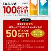 【超お得!!】RAIZIN購入で合計150ポイントGET!楽天パシャでSPU+0.5倍!!