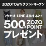 【500円分ポイントもらえる!!】ZOZOTOWN LINE ID連携でZOZOPOINT 500円分プレゼント!