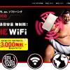 【THE WiFi】1番還元額が高いポイントサイトを調査してみた!