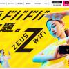 【ゼウスWiFi】1番還元額が高いポイントサイトを調査してみた!
