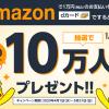 【10万名に当たる!!】Amazonでdカードを10,000円以上利用すると抽選で500ポイントが当たる!キャンペーン