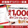 【100ポイントもらえる!!】出前館 非接触デリバリー促進 キャッシュレスキャンペーン