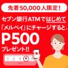 【先着5万名!!】セブン銀行ATMではじめて現金チャージで500円分もらえる!キャンペーン