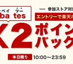 【1日限定!!】最大15%還元!楽天Rebates ダブルポイントバックキャンペーン