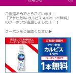 【当選!!】イオンお買物アプリで「カルピス 470ml」無料クーポンが当たった!