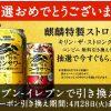 【当選!!】キリン・ザ・ストロング コンビニ無料引換券が当たった!