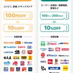 【お得!!】LINE Pay 生活応援クーポン配布中!