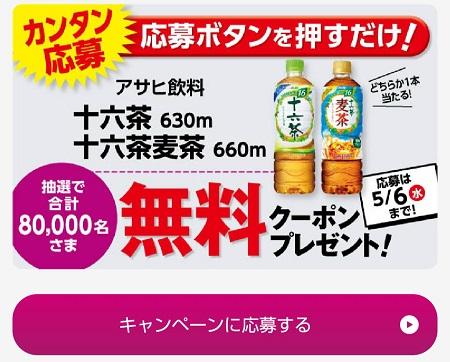 アサヒ 飲料 キャンペーン