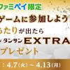 【ファミペイアプリ】ウィルキンソン タンサン エクストラ 490ML 無料クーポンプレゼント!キャンペーン