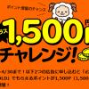 【超お得!!】dカード GOLD発行で25,000円相当ポイントGETのチャンス!