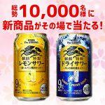 【総勢1万名に当たる!!】キリンビール商品が当たる!セイコーマート キャンペーン