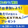 【ファミペイアプリ】ウィルキンソン タンサン エクストラ レモン 490ml 無料クーポンプレゼント!キャンペーン