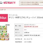 【復活!!】第2弾 キリン 本搾り チューハイ 350ml缶 100%還元モニター 実質無料!