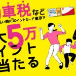 【最大5万ポイントが当たる!!】ローソン 収納代行キャンペーン