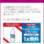【当選!!】イオンお買物アプリで「ウィルキンソンタンサン レモン 500ml 1本」無料クーポンが当たった!