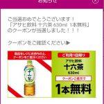 【当選!!】イオンお買物アプリで「十六茶630ml 1本」無料クーポンが当たった!
