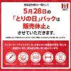 【悲報!!】KFC「とりの日パック」販売休止