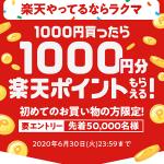 【先着50,000名!!】ラクマ 1000円買ったら1000円分楽天ポイントもらえる!キャンペーン