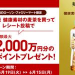 【お得!!】「爽健美茶 健康素材の麦茶」のレシート投稿で総額最大2,000万円分のポイントプレゼント!キャンペーン