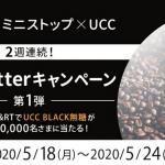 【1万名に当たる!!】ミニストップ UCCブラック無糖 185g缶 無料券が当たる!キャンペーン