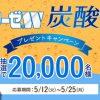 【2万名に当たる!!】ヘパリーゼW 炭酸 1個無料クーポンが当たる!プレデリスタイル キャンペーン