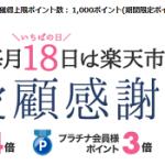 【ポイント最大4倍!!】毎月18日開催!楽天市場 ご愛顧感謝デー