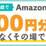 【先着2,500名】Amazonギフト券200円分をその場でプレゼント!キャンペーン