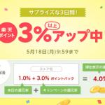 【3日間限定!!】楽天ポイント3%以上アップ中!楽天Rebates サプライズな3日間キャンペーン