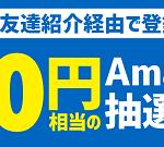 【3人に1人当たる!!】Amazonギフト券500円分が当たる!キャンペーン