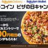 【最大1,000円相当もらえる!!】楽天デリバリーからピザを注文で最大1,000円相当のビットコインをプレゼント!キャンペーン