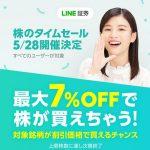 【最大7%OFF!!】LINE証券 5月28日 株のタイムセール開催決定!