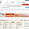 【宅麺.com】1番還元率が高いポイントサイトを調査してみた!