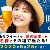 【1,000名に当たる!!】「夏の金麦」350ml×6本が当たる!キャンペーン