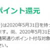 【悲報!!】LINEショッピングでAmazonの掲載終了!経由不可に!