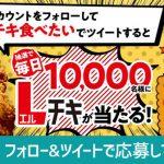 【合計10万名に当たる!!】毎日1万名に「Lチキ」無料券が当たる!キャンペーン