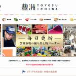 【豊洲市場ドットコム】1番還元率が高いポイントサイトを調査してみた!
