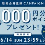 【合計2000ポイントもらえる!!】ベイクルーズストア 新規会員登録 プレゼントキャンペーン