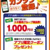 【1,000名に当たる!!】スギ薬局グループ商品券1,000円分が当たる!キャンペーン