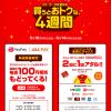 【4週目スタート!!】Coke ON Payでコカ・コーラ社製品を買うとおトクな4週間!