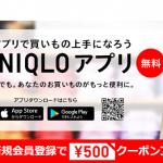 【ユニクロアプリ】新規会員登録で500円割引クーポンプレゼント!