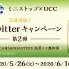 【5,000名に当たる!!】BEANS&ROASTERS 抹茶ラテ無料券が当たる!キャンペーン