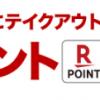 【楽天ポイント10倍!!】楽天リアルタイムテイクアウト キャンペーン