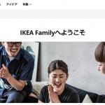 【IKEA】1番還元額が高いポイントサイトを調査してみた!
