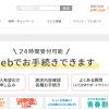 【J:COM】1番還元額が高いポイントサイトを調査してみた!