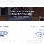 【JINS】1番還元率が高いポイントサイトを調査してみた!