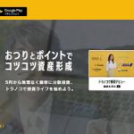 【トラノコ】1番還元額が高いポイントサイトを調査してみた!