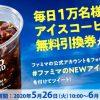 【合計7万名に当たる!!】ファミマのアイスコーヒー(Sサイズ)無料引換券が当たる!キャンペーン